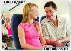 Выбери себе пару в самолете