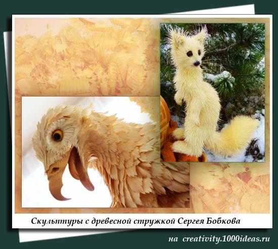 Скульптуры с древесной стружкой Сергея Бобкова