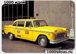 Бизнес идея № 1415. Совместные поездки на такси для авиапассажиров