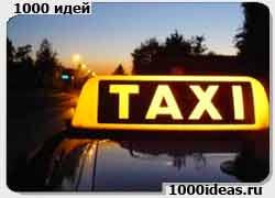 Бизнес идея № 710. Безлимитное такси