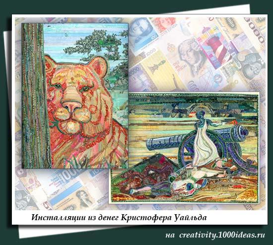 Инсталляции из денег Кристофера Уайльда