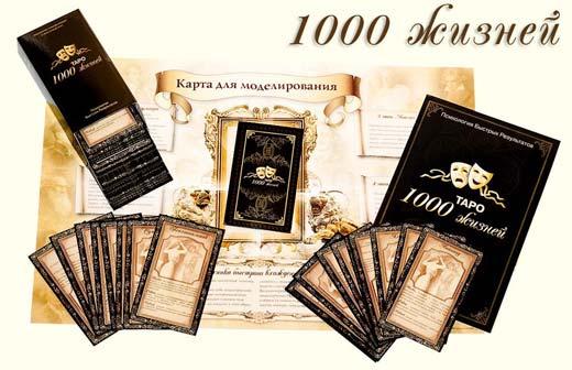 Стимульный материал психолога: набор карт «1000 жизней»