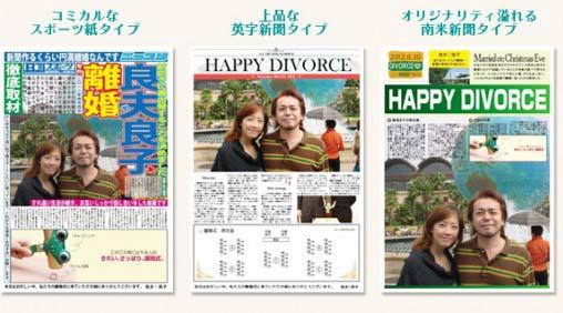 Газета для разведенных
