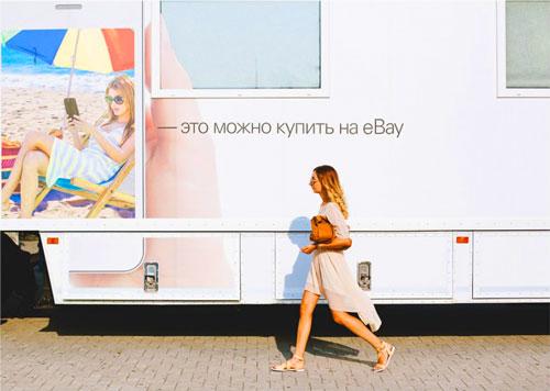 E-Bay-foto2