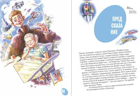 социальный проект «Моя бабушка – Яга»