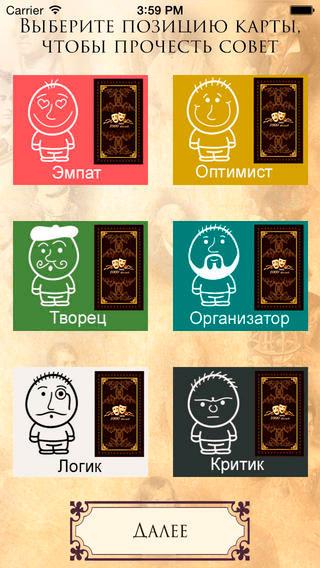 Мобильные приложения для самопознания и саморазвития