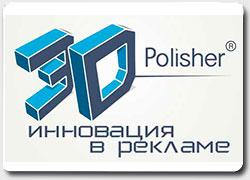 3d-polisher-logo-2