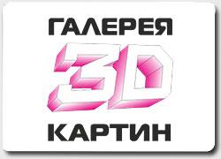 "Франшиза выставки 3D-картин ""PiaR3D"""